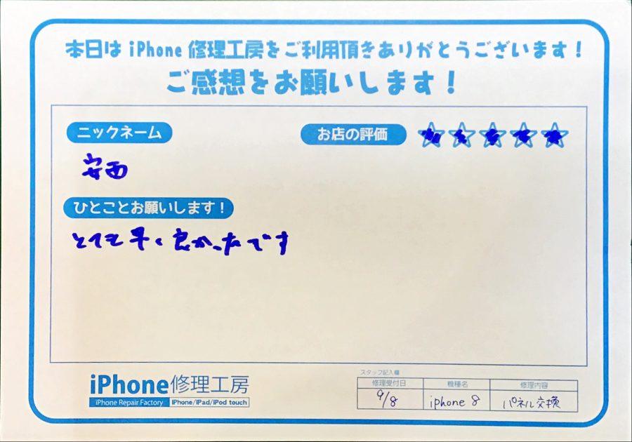 【iPhone8の画面交換でお越しの安西様】