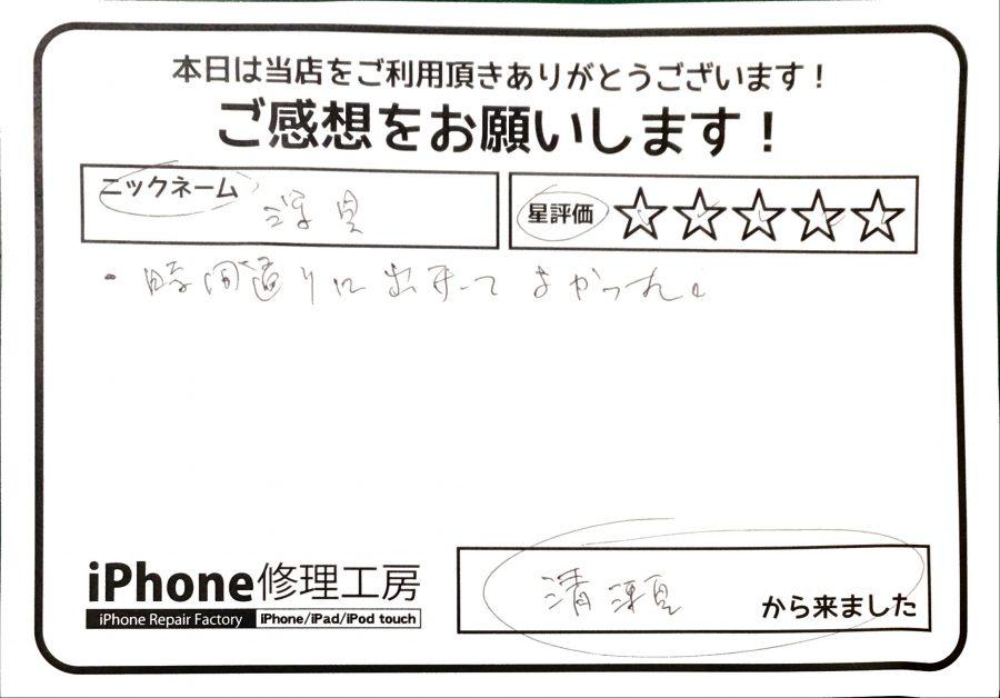 iPhone修理工房秋津店【清瀬からお越しのお客様】