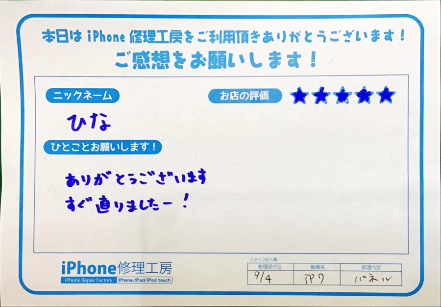 【iPhone7の画面交換でお越しのひな様】