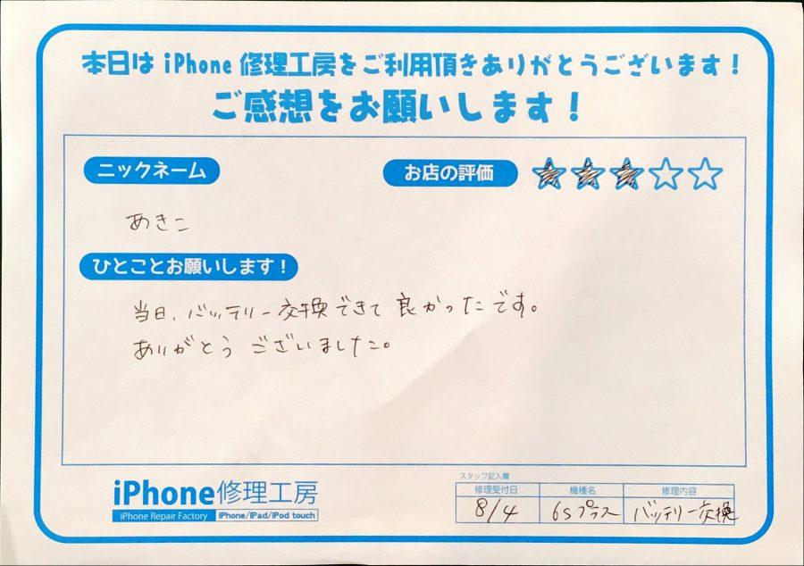 【iPhone6Splusのバッテリー交換でお越しのあきこ様】