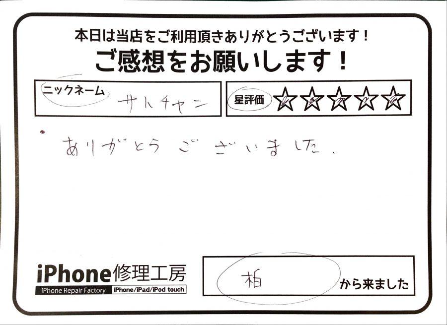 【柏からお越しのサトチャン様】