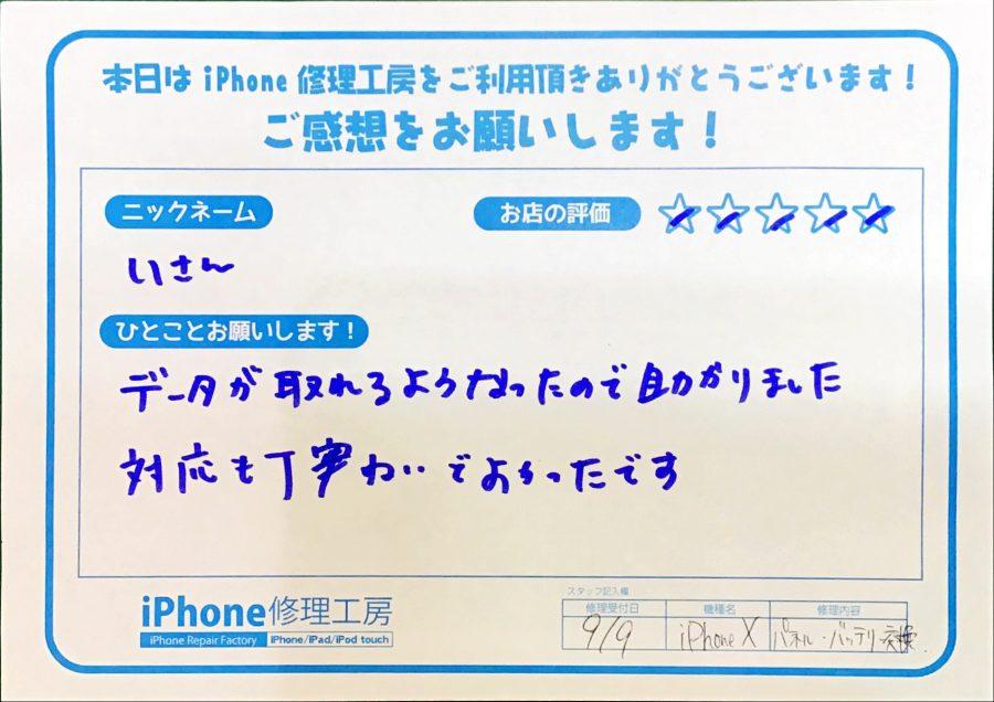 【IphoneXの画面・バッテリーの同時交換でお越しのお客様】