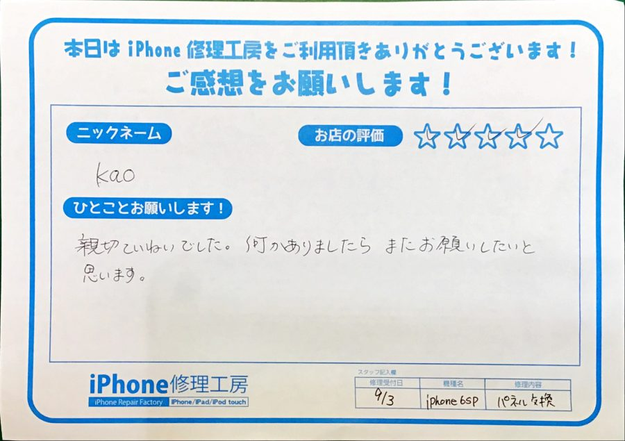【iPhone6SPの画面交換でお越しのkao様】