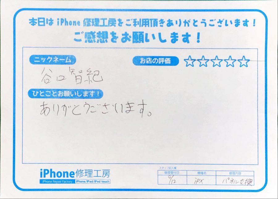 【iPhone修理工房八王子オクトーレ店 】iPhone7のバッテリー交換でお越しの谷口智紀様