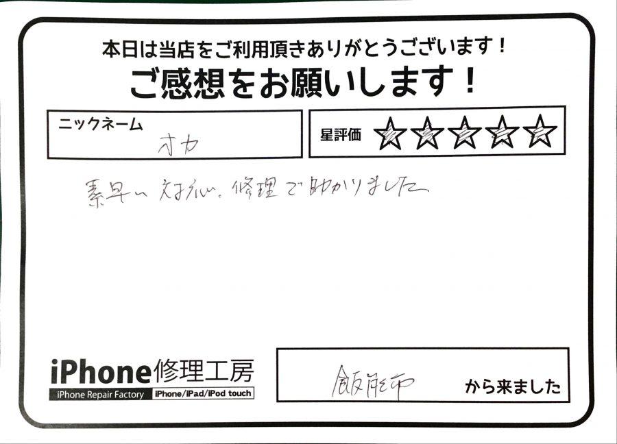 【iPhone6Sのバッテリー交換でお越しのお客様】