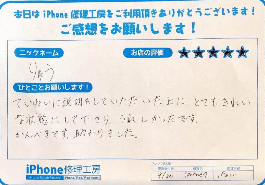 iPhone修理工房秋津店/iPhone7の画面修理でお越しのお客様