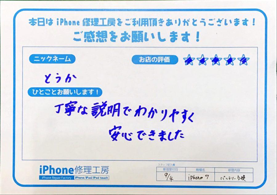 【iPhone7のバッテリー交換でお越しのとうか様】