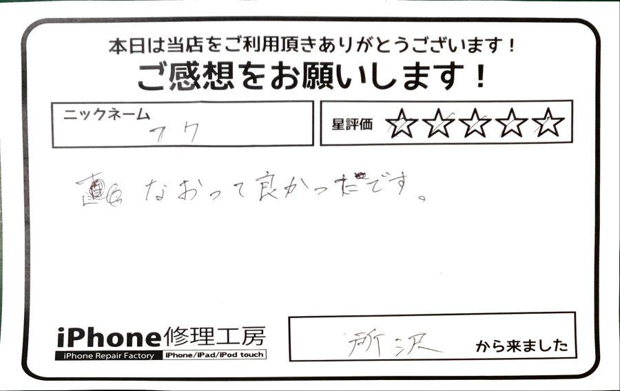iPhone修理工房秋津店【所沢からお越しのお客様】