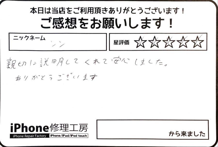 【iPhone6の画面交換でお越しのお客様】