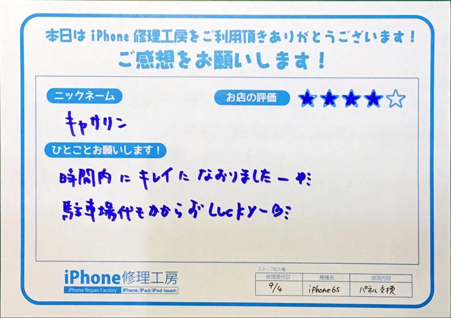 【iPhone6Sの画面交換でお越しのキャサリン様】