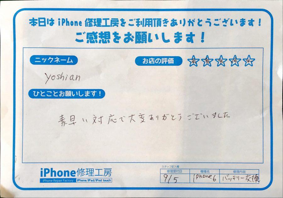 【iPhone6のバッテリー交換でお越しのお客様】