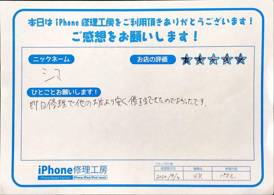 【iPhoneXRの画面交換でお越しのお客様】