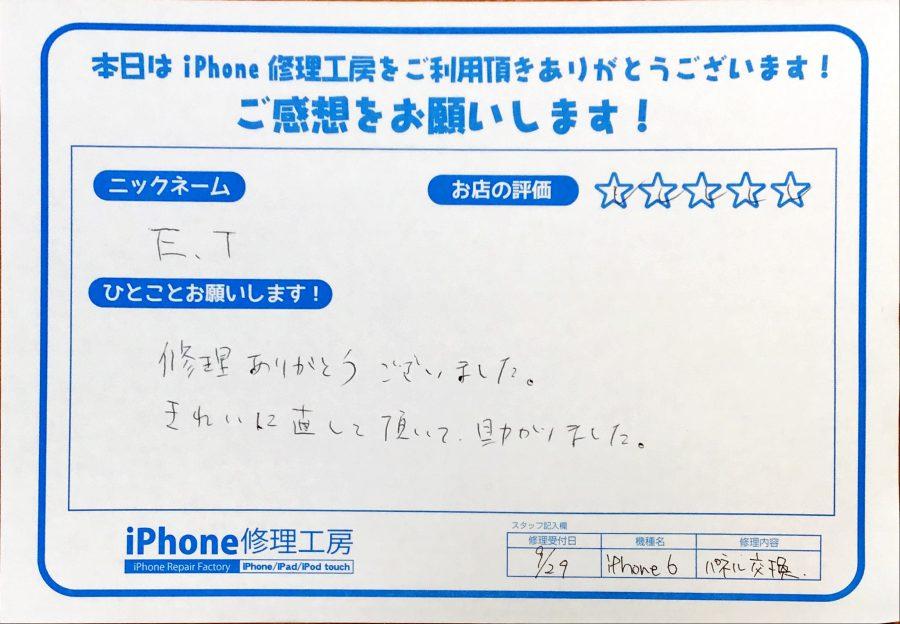 iPhone修理工房秋津店・iPhone6の液晶割れ修理でお越しのお客様からいただいた口コミ
