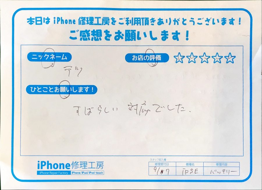 【iPhoneSEの画面交換でお越しのお客様】