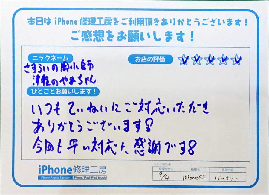 【iPhoneSEのバッテリー交換でお越しのさすらいの風小師津軽のやまちゃん様】