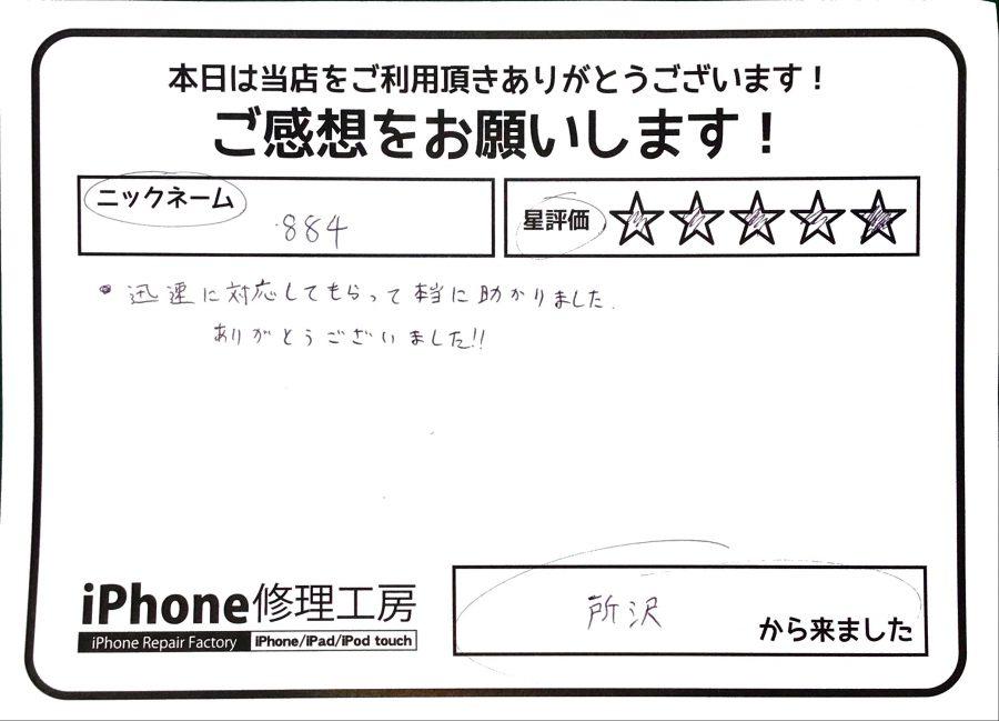 【所沢からお越しの884様】