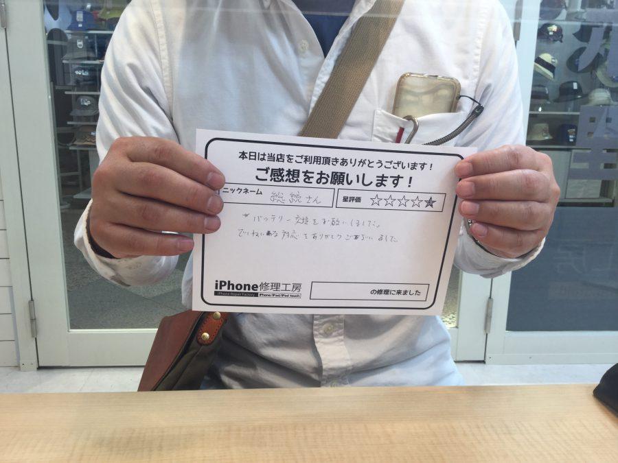 【iPhone7のバッテリー交換でお越しのお客様】