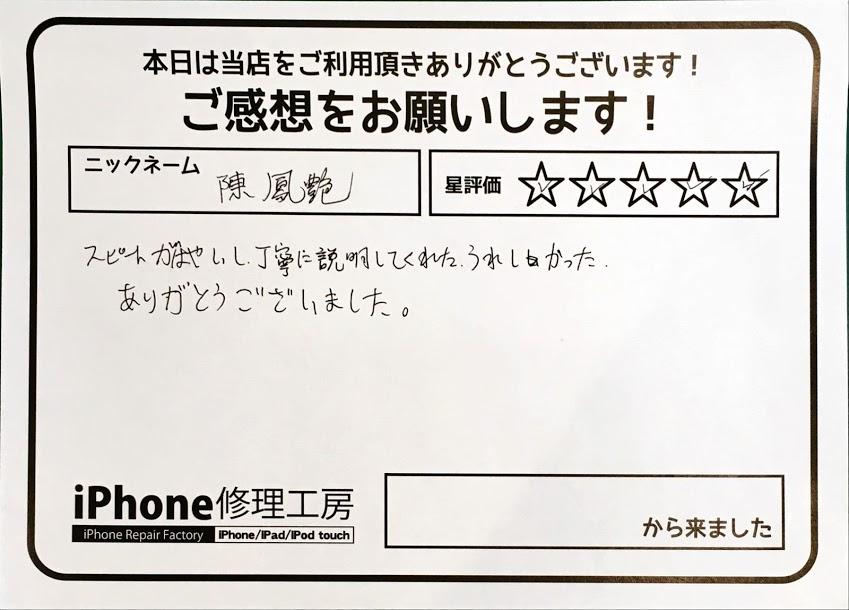 iPhone修理工房セレオ相模原店/iPhone7の画面交換でお越しのお客様からいただいた口コミ