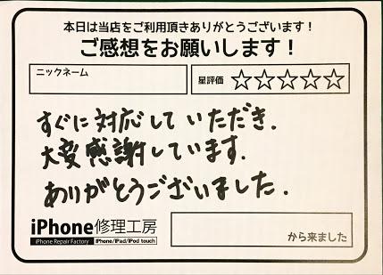 iPhone修理工房セレオ甲府店・iPhone8Pパーツ交換のお客様から頂いた口コミ