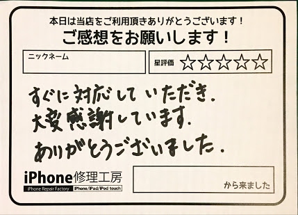 iPhone修理工房相模原店にお越しのお客様♪