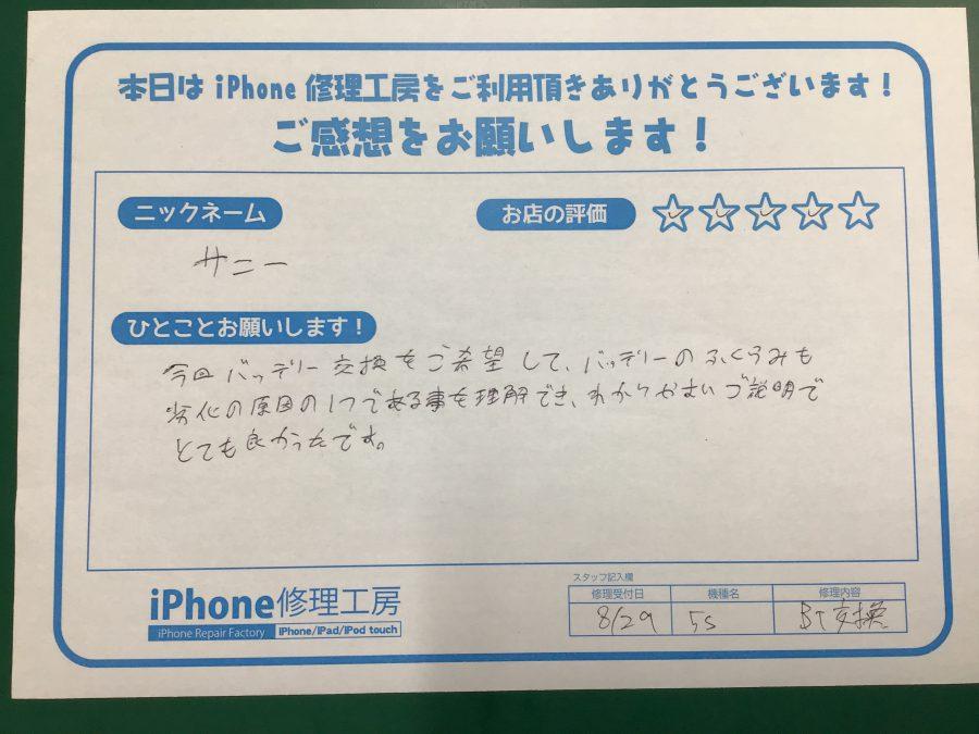 【iPhone5Sのバッテリー交換でお越しのお客様】