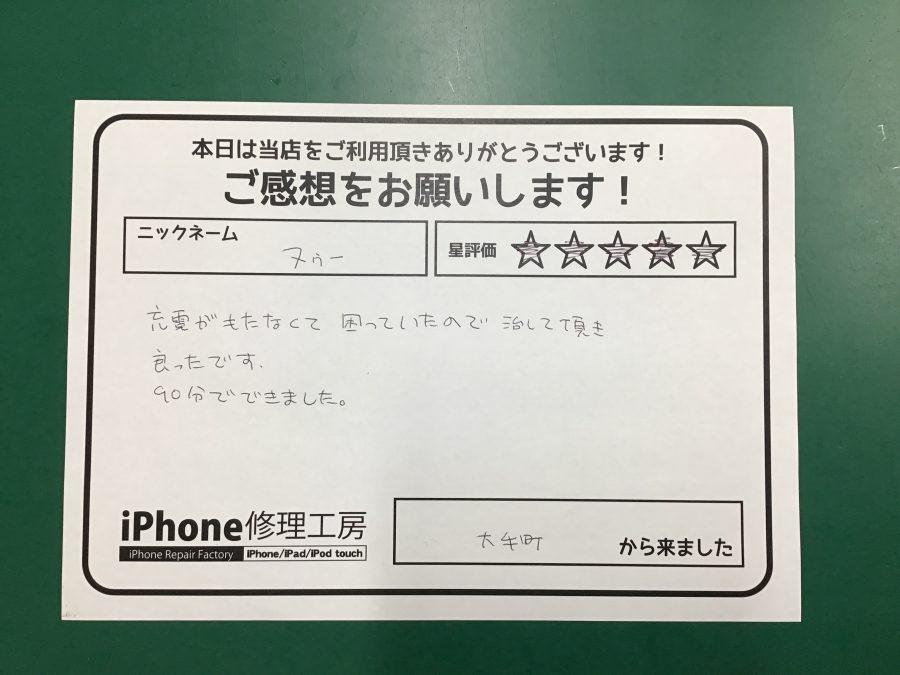 【iPhone8のバッテリー交換でお越しのお客様】