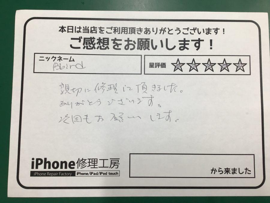 【iPhone8の画面交換でお越しのお客様】