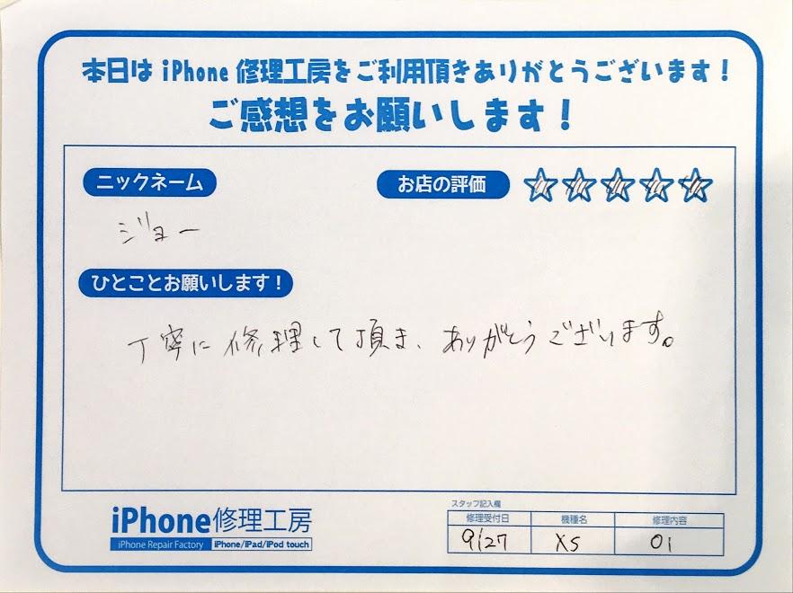 iPhone修理工房セレオ相模原店/iPhoneXSの画面交換のお客様からいただいた口コミ