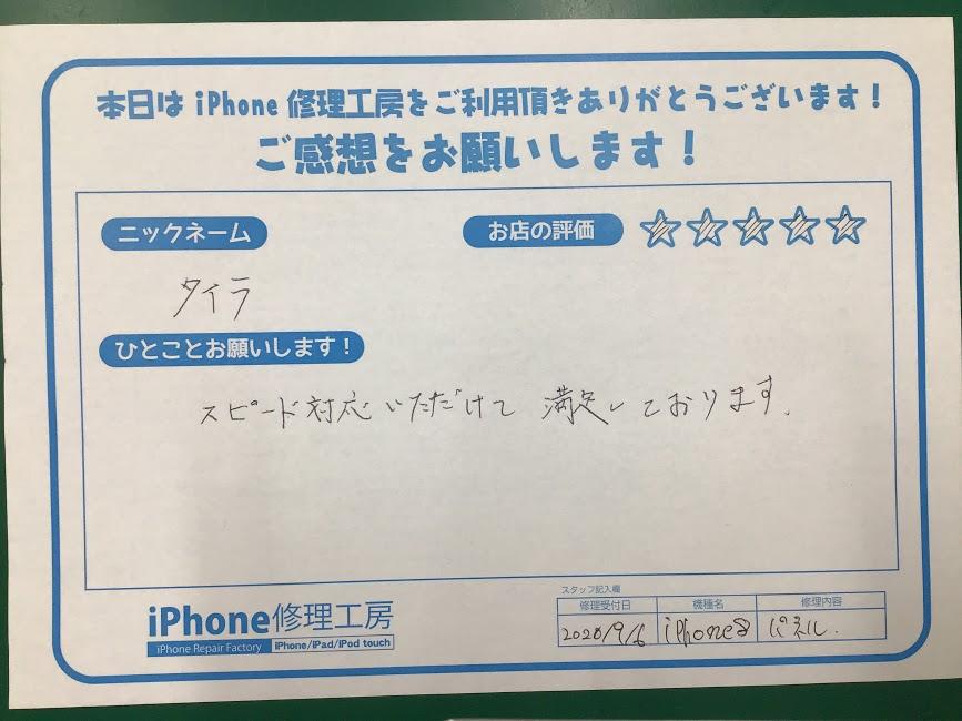iPhone8の画面交換のお客様