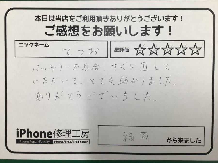 iPhone修理工房神田店【iPhoneのバッテリー交換でお越しのお客様】