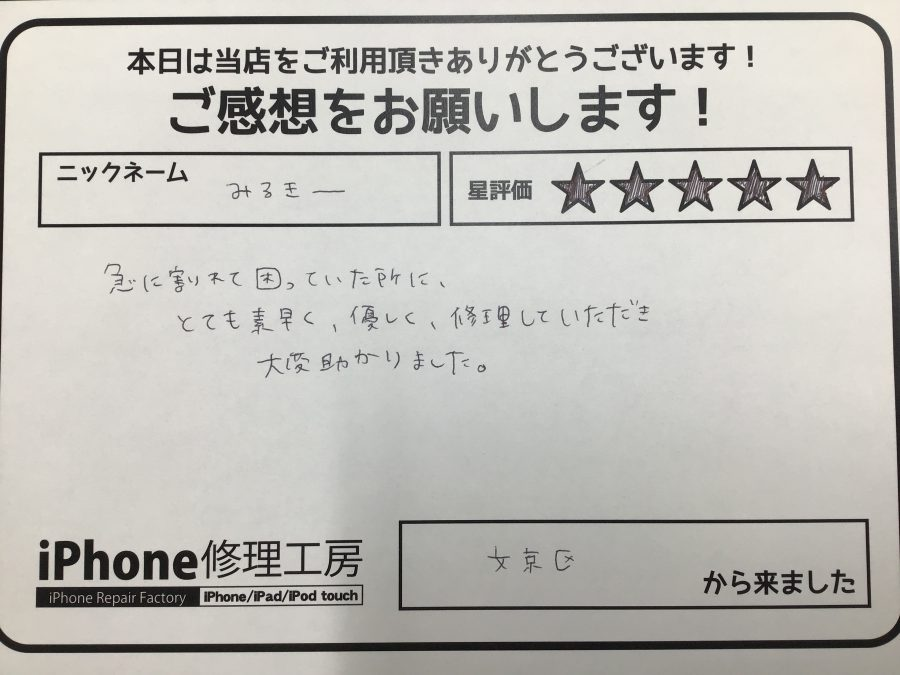 iPhone修理工房神田店【iPhoneの画面交換でお越しのお客様】