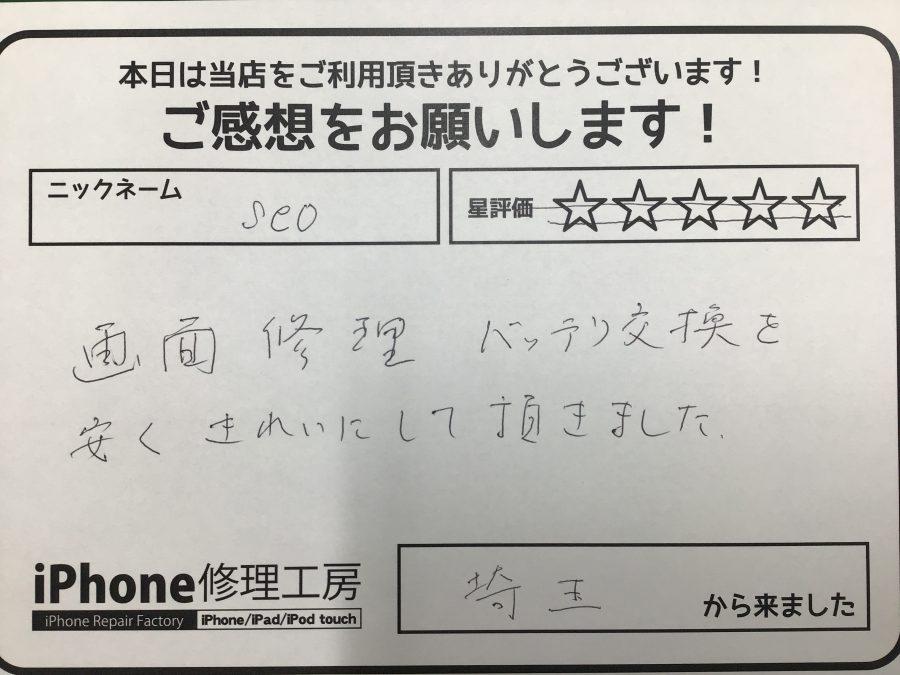 iPhone修理工房神田店【iPhoneの画面・バッテリー交換でお越しのお客様】