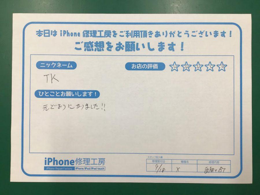 iPhone修理工房神田店 iPhoneXの画面とバッテリー交換でお越しのお客様