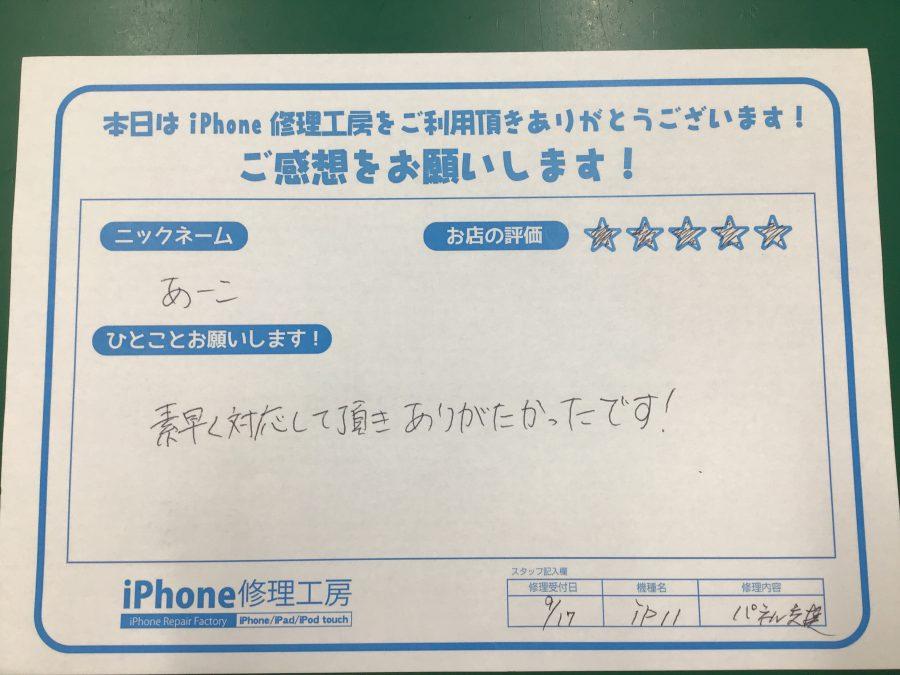 iPhone修理工房神田店【iPhone11の画面交換のお客様からいただいた口コミ】