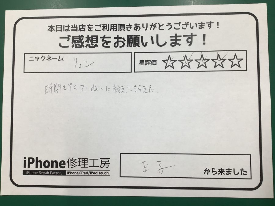 iPhone修理工房王子店/iPhoneのバッテリー交換のお客様からいただいた口コミ