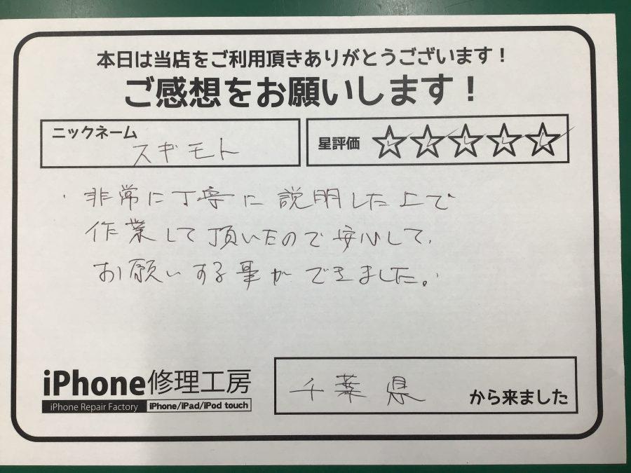 iPhone修理工房神田店/iPhoneの画面交換のお客様からいただいた口コミ