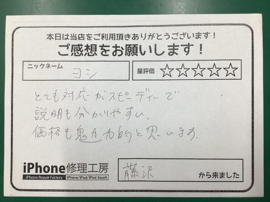 iPhone修理工房神田店/iPhoneのバッテリー交換のお客様からいただいた口コミ