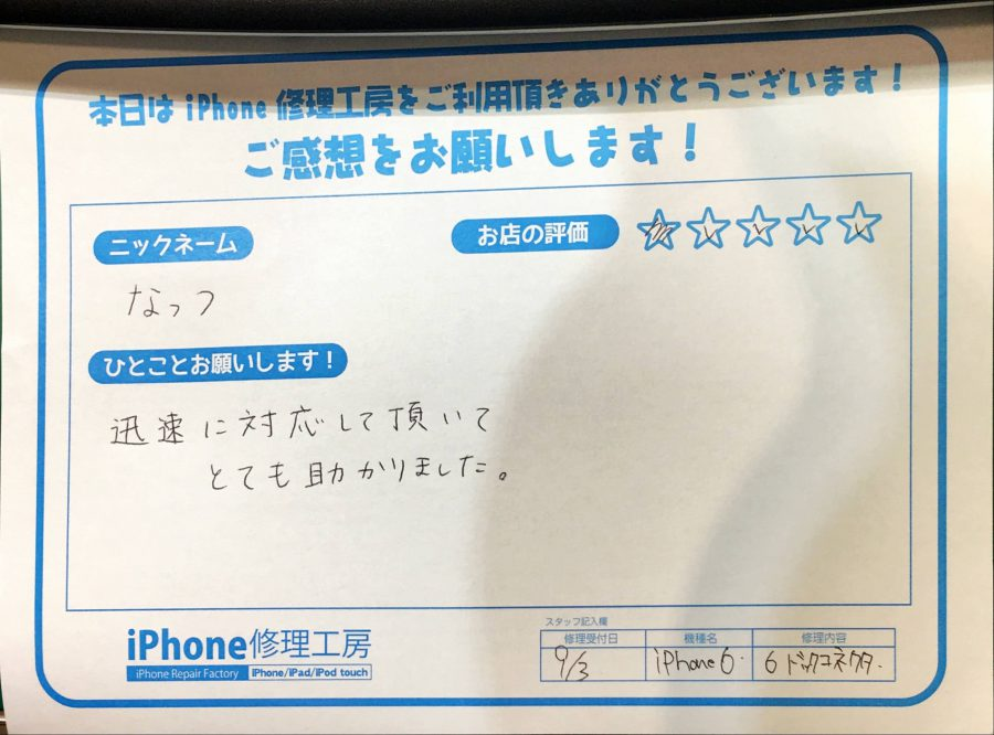 【iPhone6のパーツ交換でお越しのお客様】