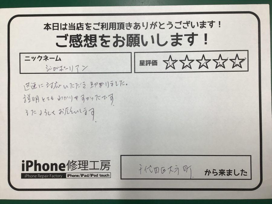 iPhone修理工房神田店/iPhone7のバッテリー交換のお客様から頂いた口コミ