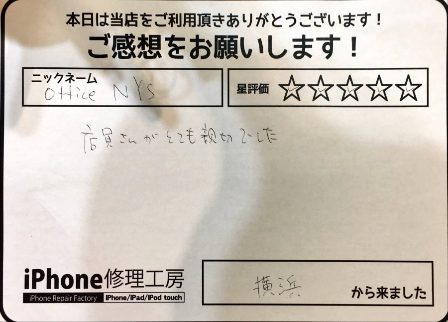 【iPhone6バッテリー交換でご来店のお客様】