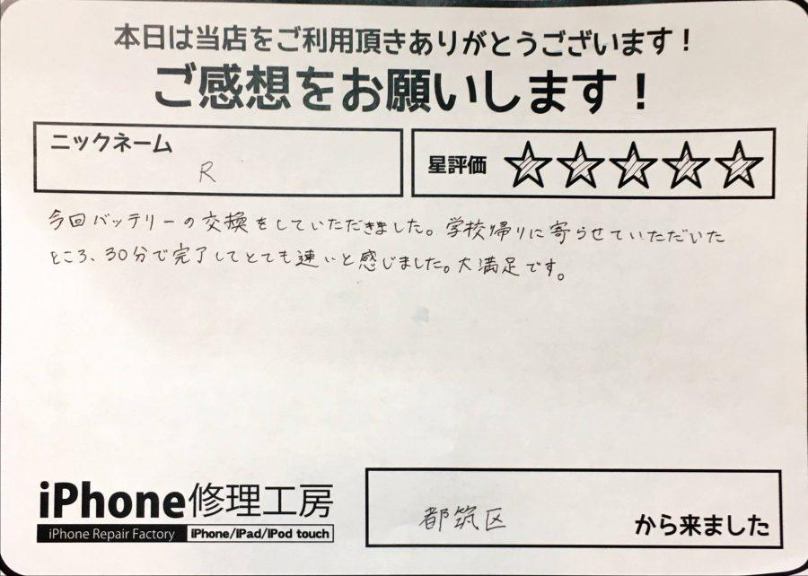 【iPhone6sバッテリー交換でご来店のお客様】