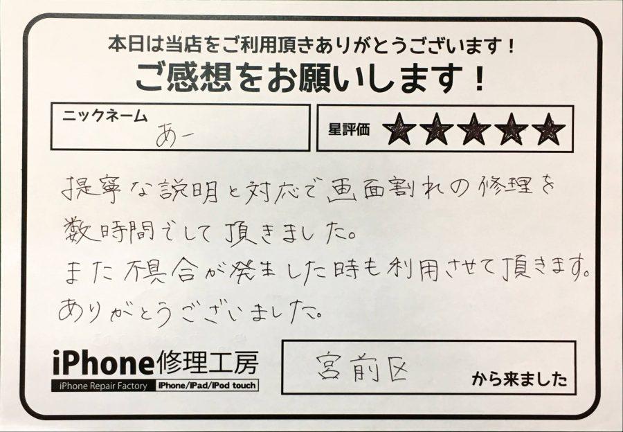 iPhone修理工房港北TOKYUS.C.店【iPhone7の画面修理及びバッテリー交換でご来店のお客様】