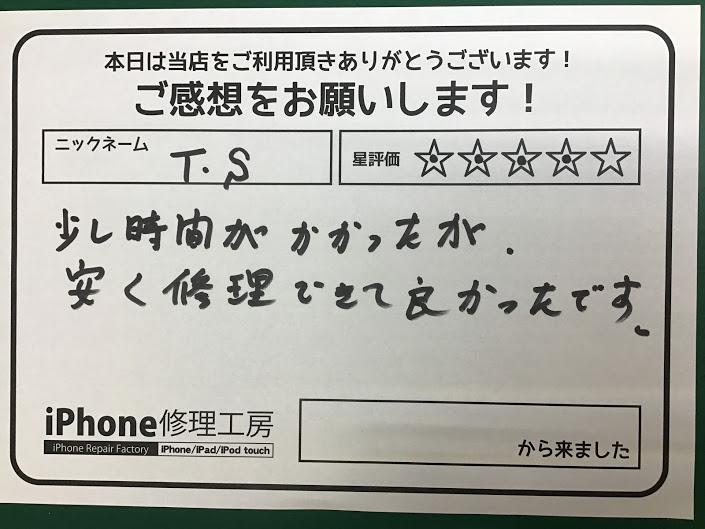iPhone修理工房秋津店に T・S様がご来店されました♪
