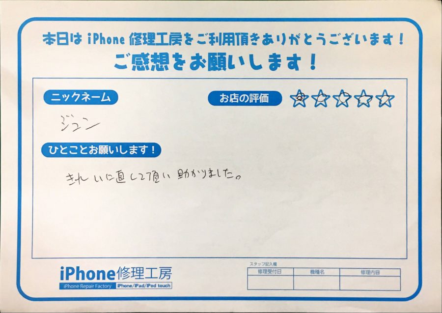 iPhone修理工房港北TOKYUS.C.店/iPhone6の画面修理のお客様から頂いた口コミ