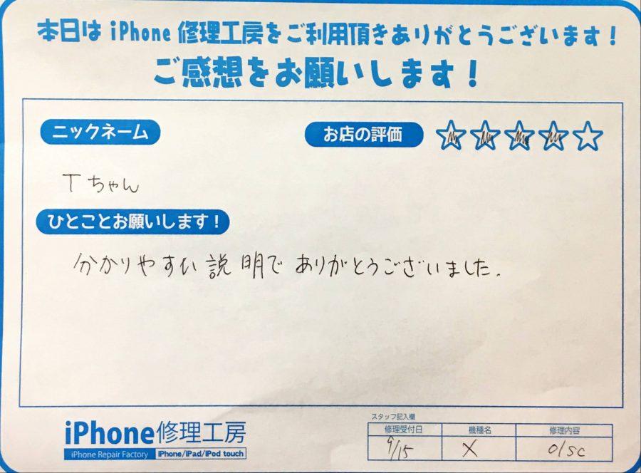 iPhone修理工房秋津店・iPhoneXの画面交換でお越しのお客様からいただいた口コミ