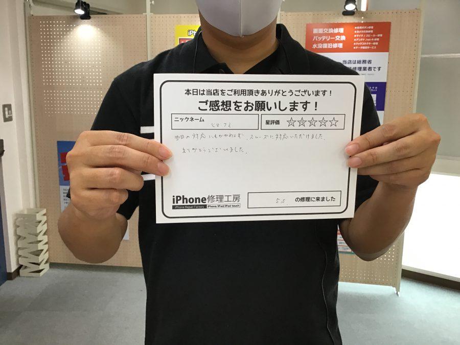 iPhone5Sのバッテリー交換のお客様【iPhone修理工房王子店】