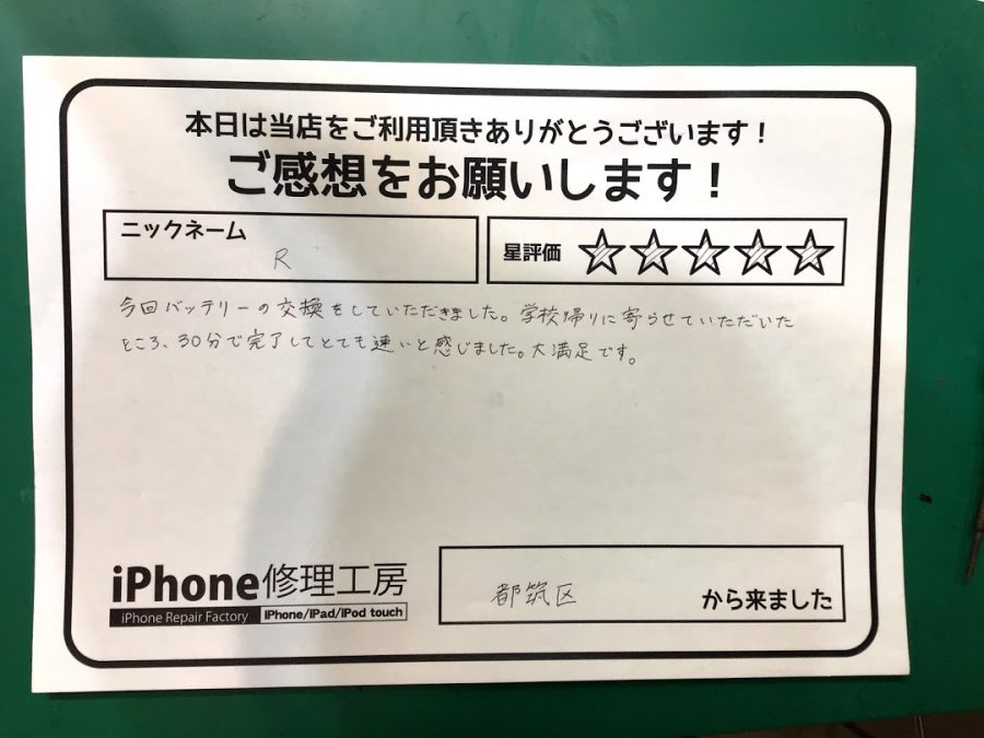 iphone7のバッテリー交換でご来店のお客様