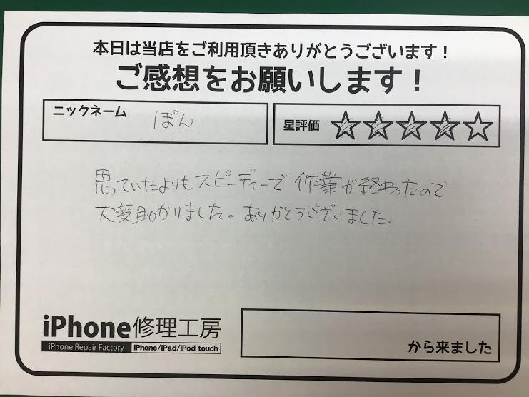 iPhone修理工房セレオ相模原店/iPhone8のバッテリー交換のお客様からいただいた口コミ