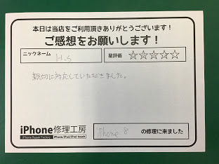 iPhone修理工房王子店/iPhone8バッテリー交換修理のお客様からいただいた口コミ