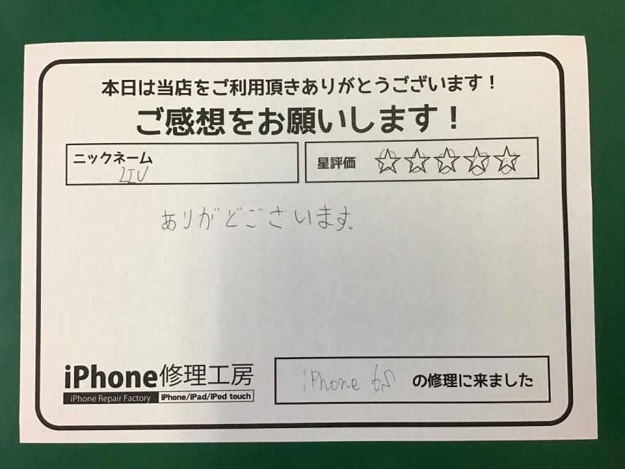 iPhone修理工房王子店/iPhone6s充電口修理のお客様からいただいた口コミ
